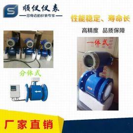 出口产品液体纯水污水自来水消防水电磁流量计