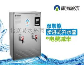 康丽源100人用商用钛金开水器K90C