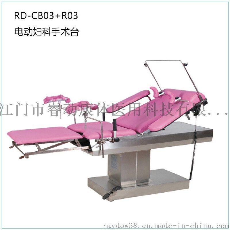 厂家直销RD-CB03+R03 电动综合多功能手术台 产科分娩床 妇科手术床