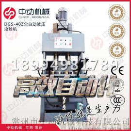 4kw中动DGS-40Z钢筋连接套筒攻丝机 液压攻丝机 攻牙机供应