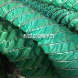 大量供應綠色三防布風管耐溫200度高溫風管