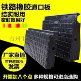厂家P50型铁路嵌丝橡胶道口板铁路橡胶道口板铺面板