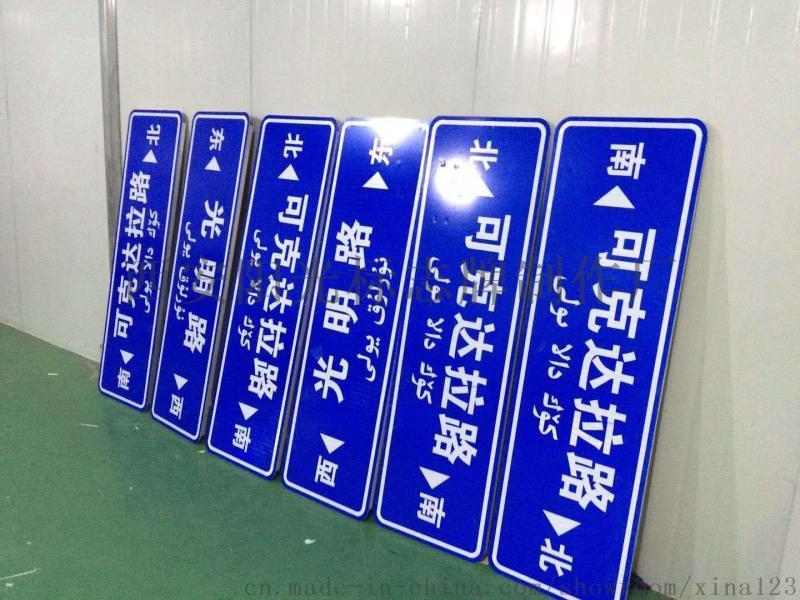 铜川道路指示牌,铜川反光标志牌,道路标志牌杆 来图可定制