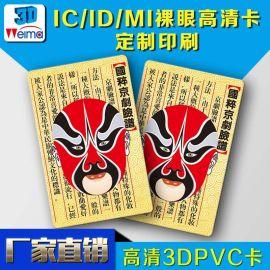 新威马3d高清VIP卡 3d三维立体卡贵宾卡 3d卡片印刷 三维3d卡供应