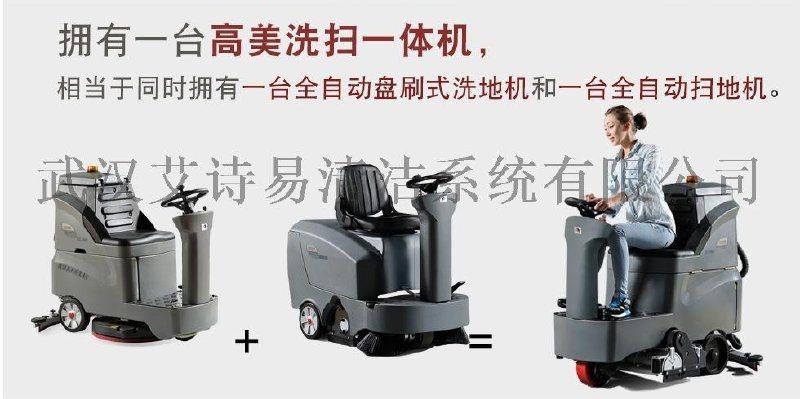 湖北武漢高美中型/全自動/駕駛式洗地機GM-RMINI
