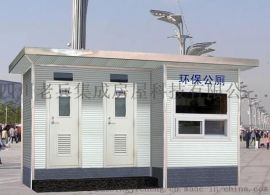 移动环保厕所厂家