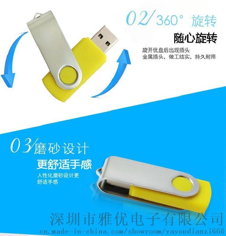 厂家直销旋转u盘 USB闪存盘 免费印刷LOGO