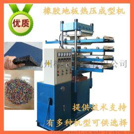 热销彩色橡胶地砖成型机 自动多层出模地垫热压硫化机