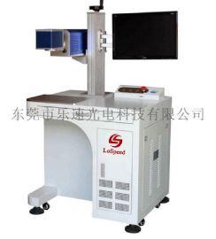 东莞乐速厂家直销CO2激光打标机
