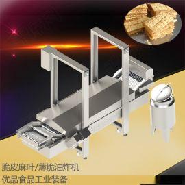 薄脆脆皮油炸机 面食面片油炸机 优品自动油炸线