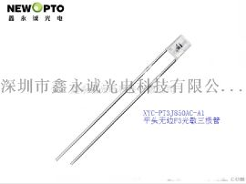 【点击这里】【XYC-PT5E550BC-I6 XYC-PT3R520HBC-I6 XYC-PT3E550BC-A6 XYC-PT3528BC-I6】光敏传感器