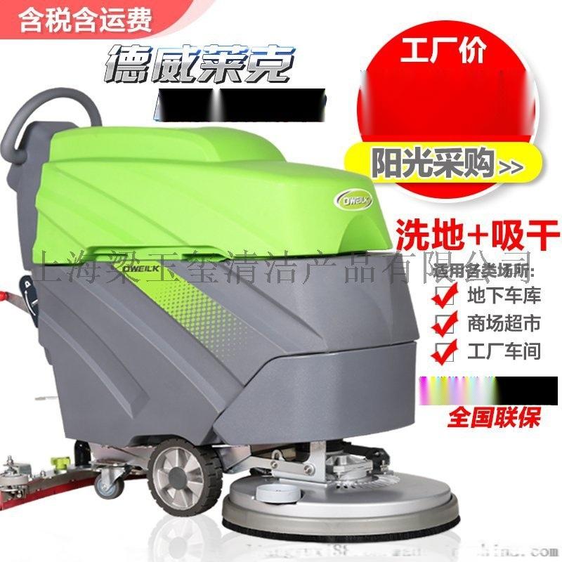 電動全自動洗地機,電瓶洗地機