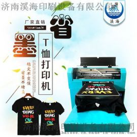 服装印花机 t恤打印机  数码彩印机 帆布包打印机