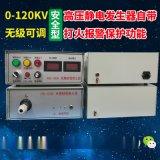 廠家熱推安全型靜電發生器