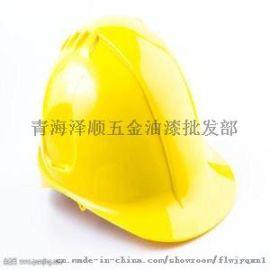 供西宁施工安全帽和青海安全帽详情