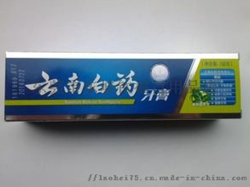 寶雞優質白藥牙膏江湖地攤安全可靠