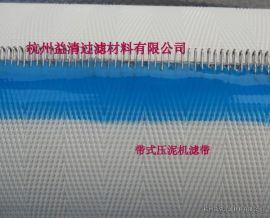 益清27708压滤机编织网布,网带