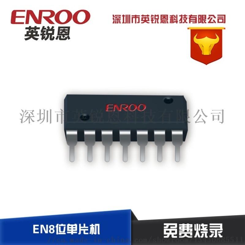 LED照明驱动IC芯片 EN8F154单片机