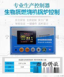 励海科技天然气甲醇柴油燃烧机温度液晶控制仪器