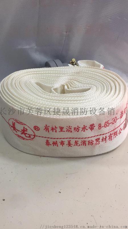 消防水带橡胶水带聚氨酯水带农用水带厂家直销