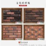 青山石文化砖红砖仿古砖外墙砖