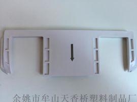 H58A固定板