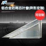 直销铝合金单层防雨百叶窗 异形定制,室外防雨百叶窗