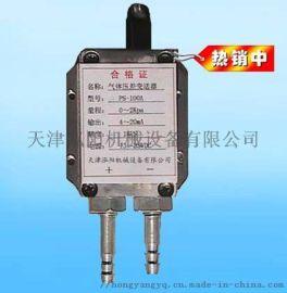 PS100A气体压差变送器工作原理 数字气压计