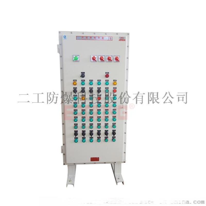 智能防爆软起动器控制配电箱