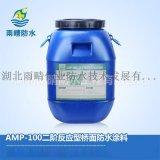 雨晴廠家AMP二階反應型防水塗料釘子效應防水原理