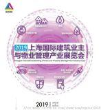 2019上海国际建筑业主与物业管理产业展览会