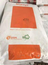 耐高温尼龙工程塑料PA46 TW341 荷兰DSM 阻燃尼龙46