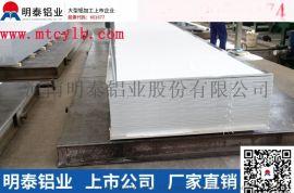5083铝板属于铝镁系合金价格厂家