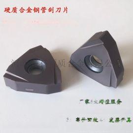 钻石硬质合金三角钢管刮皮刀片TNMX2208-CR