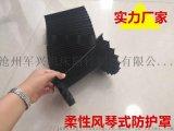 防焊渣 阻燃 耐高溫 伸縮式風琴防護罩 防塵罩