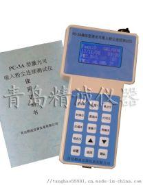 粉尘检测仪(PC-3A)