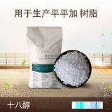 十八醇 原料|厂家 增稠乳剂