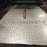 广西304不锈钢防滑板,不锈钢防滑板厂家