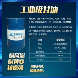 广东供应工业甘油丙三醇MSDS化妆品专用油 汽车蜡