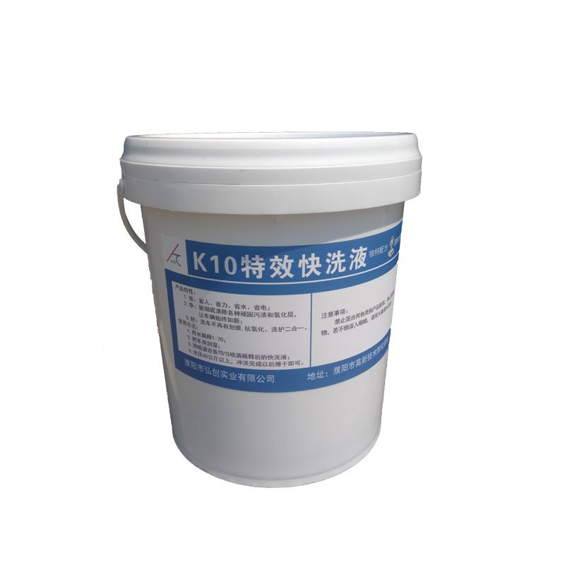 国内首创 K10免擦拭洗车液全新配方自主研发