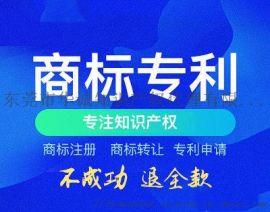 东莞专利申请,商标注册送400电话