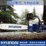 韩国现代X960油锯HYUNDAI进口油锯伐木锯