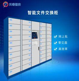 40门智能文件流转柜厂家 IC卡智能公文交换柜定制