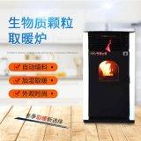 新型生物質顆粒爐 環保設備門頭房用顆粒取暖爐