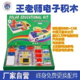 廠價 王老師電子積木太陽能汽車益智科教玩具9889拼1萬拼電路電學物理 科普實驗教學