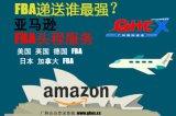 深圳亚马逊FBA头程运输的货运代理公司,一级代理货运公司