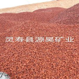 厂家供应火山石 天然火山石 红色火山石