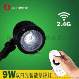 9W LED草坪灯 手机遥控庭院灯 冷白暖白LED灯 WIFI户外插地灯LED