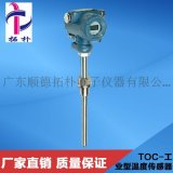 重庆TOC系列2088工业型一体化温度变送器 工业型温度传感器 数显温度变送器 数显温度计多少钱
