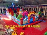 大型儿童充气城堡海底世界充气城堡鲸鱼大滑梯蹦床定制